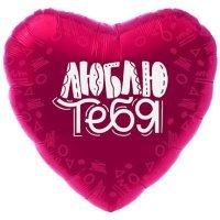 Фольгированный шар (19''/48 см) Сердце, Люблю Тебя, Фуше, Сатин