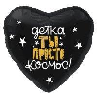 Шар с гелием сердце «Детка, ты просто космос!» Черный (18»-46 см)