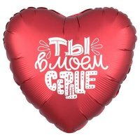 Сердце «Ты в моем сердце Красный Сатин» Шар (18»-46 см)