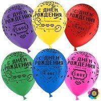 Воздушные шарики с гелием с днём рождения, ассорти пиксели 30см