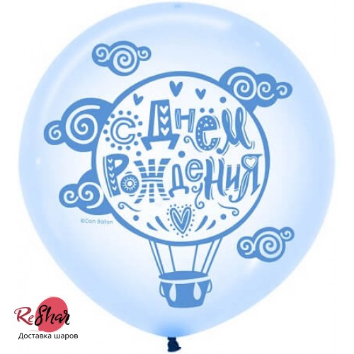 Большой шар с днём рождения для мальчика 61см