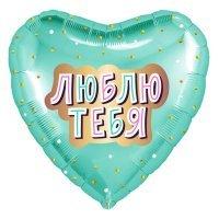 Шар с гелием сердце «Люблю Тебя» Мятный (18»-46 см)