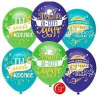 Воздушные шары с гелием Любимый, ты мой космос 30 см
