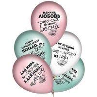 Воздушные шары с гелием хвалебные надписи для мамы 36см