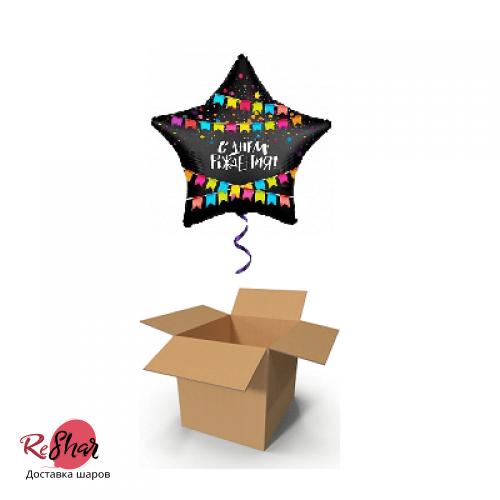 Шар-сюрприз в коробке «Happy Birthday»