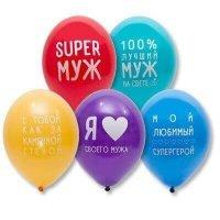 Воздушные шары с гелием с надписями любимый муж, лучший муж 36см