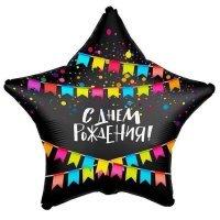 Фольгированный шар Звезда «С Днем Рождения! Флажки» Черный (18»/46 см)