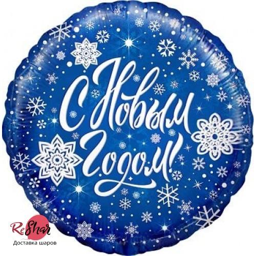 Воздушный шар С Новым годом, Синий 46см