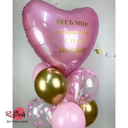 Композиция из воздушных шариков с гелием Весь Мир начинается с тебя Мама №354