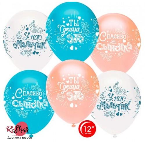 Воздушные шары с гелием спасибо за сыночка, голубенькое ассорти 30см