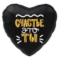 Гелиевый шар Сердце «Счастье это ты!» (18»-46 см)