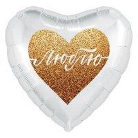 Фольгированный шар (19''/48 см) Сердце, Люблю (золотой глиттер)