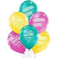 Воздушные шары с гелием с надписью лучшая сестра в мире 36см