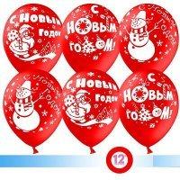 Воздушные шары с гелием с рисунком «Новогодний набор»