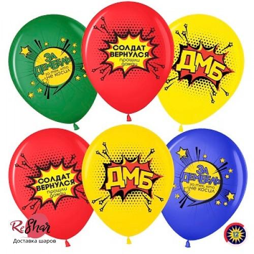 Воздушные шары с гелием Дембель, ассорти ДМБ 30см