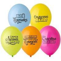 Воздушные шары с гелием с надписями мотивирующие на лучший день, 36см