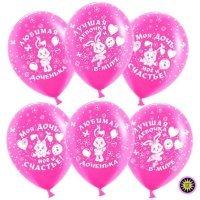 Воздушные шары с гелием надписи, любимая доченька 30см
