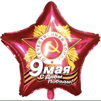 Шар звезда «День победы» (56см.)