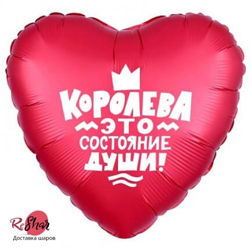 Фольгированный шар  (19''/48 см) Сердце, Королева!, Красный