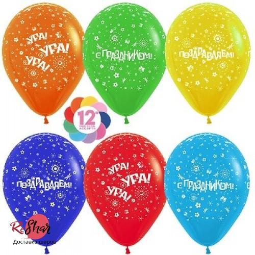Воздушные шары с гелием с рисунком «Ура Ура, Поздравляем!»