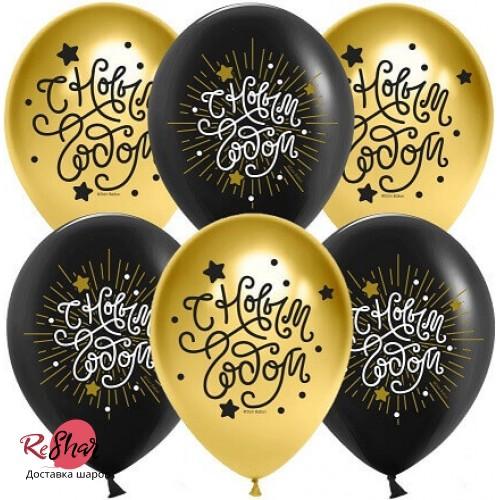 Воздушные шары с гелием с новым годом, чёрный с золотом 30см (ДБ)