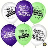 Воздушные шары с гелием Коронавирус, корону сними 30см