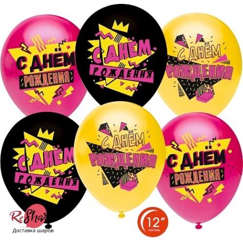 Воздушные шары с гелием С днём рождения в стиле диско 30см