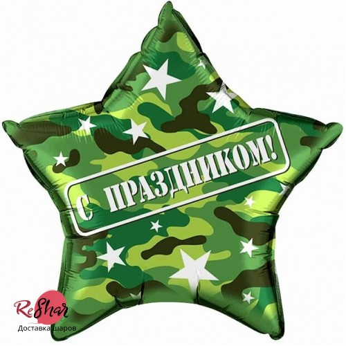 Фольгированная фигура звезда «С праздником 23 февраля» (56см.), камуфляж