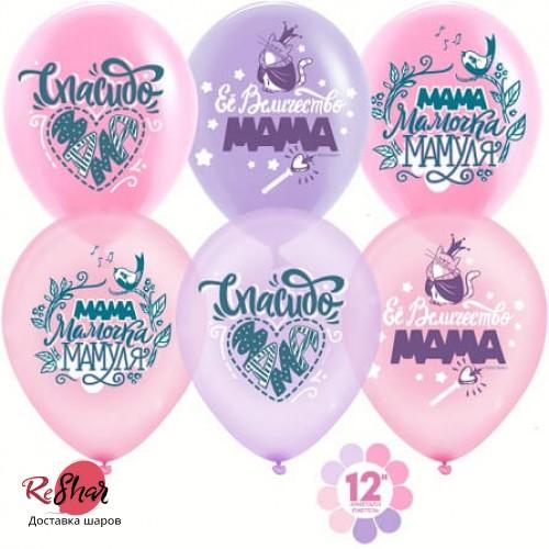 Воздушные шары с гелием надпись, любимая мамочка, мамуля 30см