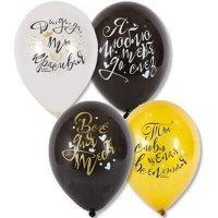 Воздушные шары с гелием с надписью о любви, ты красивая 30см
