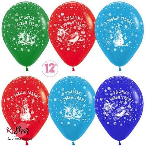 Воздушные шарики с гелием с рисунком «Ассорти с новым годом!»