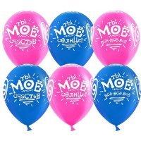 Воздушные шары с гелием надписи, ты моё счастье 30см
