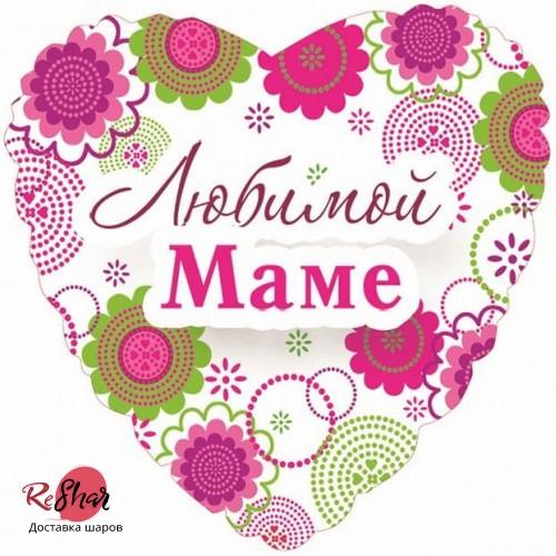 Фольгированное сердце «Любимой Маме» (46см.)