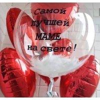 Композиция из шариков с гелием Самой лучшей Маме на свете №358