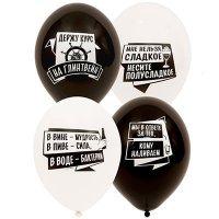 Воздушные шары с гелием с надписями Алко-Зож, 36см