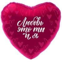 Фольгированный шар (19''/48 см) Сердце, Любовь - это Ты и Я, Фуше