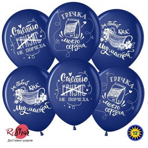 Воздушные шары с гелием любовь на карантине, гречка моего сердца 30см