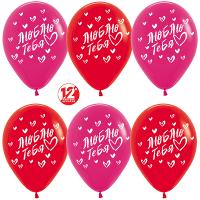 Воздушные шары с гелием с рисунком «Ассорти Люблю тебя»