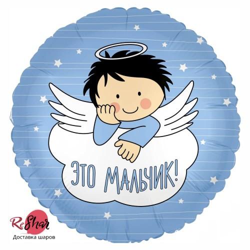 Фольгированный шар «С Рождением Мальчика!» (ангел), Голубой (18»-46 см)