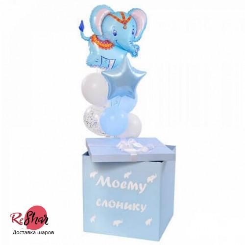 Шарики в коробке сюрприз для любимого малыша