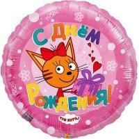 Шар круг, Три кота, С Днём рождения, Розовый, 46см