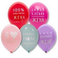 Воздушные шары с гелием с надписями любимая жена, самая клёвая 36см