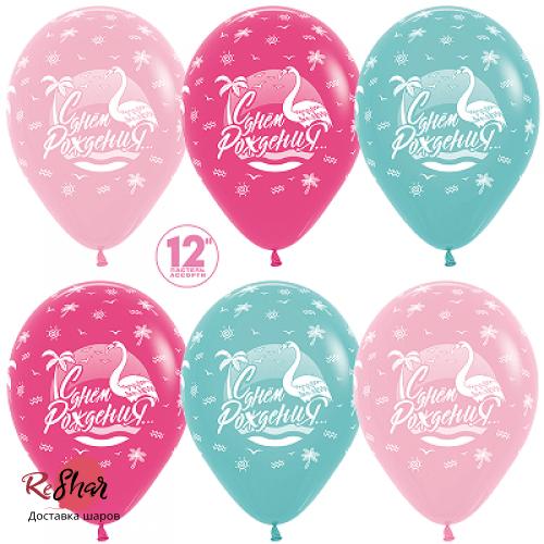Воздушные шарики с гелием С Днём Рождения Фламинго, 30см