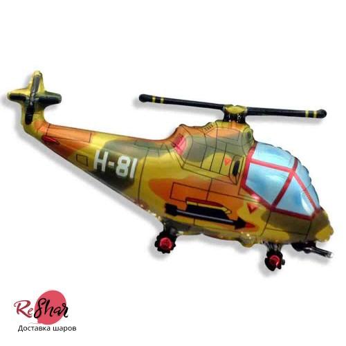 Шар фольгированная фигура Вертолет коричневый, 9 мая 97 см)