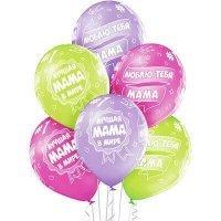 Воздушные шары с гелием хвалебные, лучшая мама в мире, люблю тебя 36см