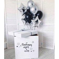 Стильная коробка сюрприз с шарами мужу и папа