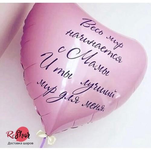 Фольгированный шар сердце с надписью Весь мир начинается с Мамы, 46см