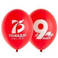Воздушные шары с гелием с надписями 9 мая, 75 лет Победы 36см
