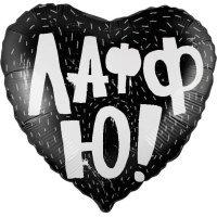 Сердце «ЛаффЮ!» Черный (18»-46 см)