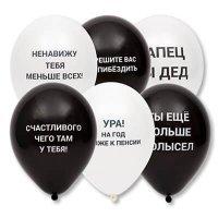 Воздушные шары с гелием оскорбительные, с надписью капец ты дед 30см